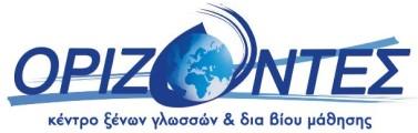 Horizons Language School